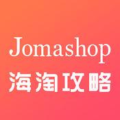Jomashop海淘攻略 2.5.0