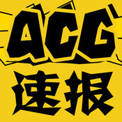 ACG速报-二次元宅腐女软萌热血聚集地 1.1.1