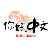 Hello Chinese - 零起点学习中文口语 2.22.0