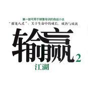 【荐】输赢-有声商战小说 1.0.0