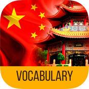 学中文词汇 – 学中文法游戏单词汇记忆卡片小测试练习 1