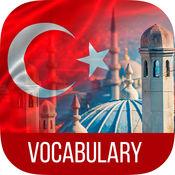 学习土耳其词汇 - 学英语法游戏单词汇记忆卡片小测试练习