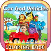 汽车及车辆着色书游戏:免费为孩子和幼儿!