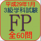FP3級技能検定H29年1月全60問