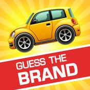 汽车品牌和标志测验免费游戏