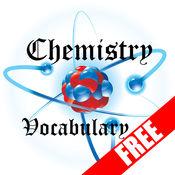 免费的基本化学词汇 1