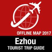 Ezhou 旅游指南+离线地图