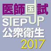 STEP UP公衆衛生2017 1.5.0