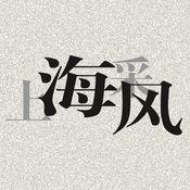 《上海采风》杂志