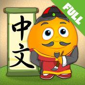 Fun Chinese (校园版): 儿童普通话中文语言课程