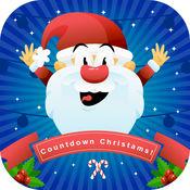 圣诞节倒计时 - 圣诞老人圣诞节卡罗尔歌曲 1.1