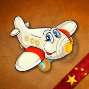 飞遍中国 1.2