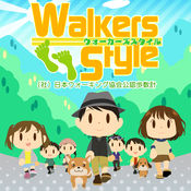 Walkers Style 〜(社)日本ウォーキング協会公認歩数計