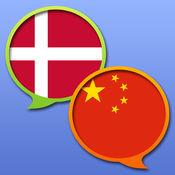 丹麦中国简体字典 2.0.46