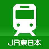 JR東日本 列車運行情報 プッシュ通知アプリ 1.6.2