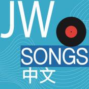 JW-Music - 中文 原创歌曲