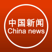 所有今天的中国新闻 - 新闻形式的中国在线报纸 3.63