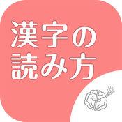 ◆シニア向け◆ ボケ防止のための漢字の読み方クイズアプ
