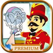 马戏团动物小丑儿童画画游戏(3