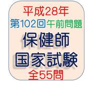 H28年第102回保健師試験午前問題全55問 1.8.0