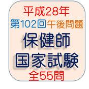 H28年第102回保健師試験午後問題全55問 1.8.0