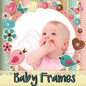宝宝相框和贴纸 - 可爱的摄像头编辑器 1