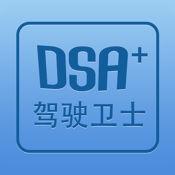DSA+驾驶卫士 1.2.1