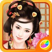 China Empress - 古代女生换装养成游戏 1.1.0