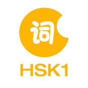 学中文/普通话- HSK 1 级词汇