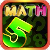 5步快乐学数学-HD