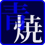 Blue Printer 青焼 1.0.1
