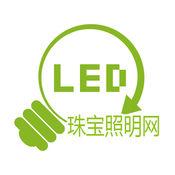 LED珠宝照明网 1