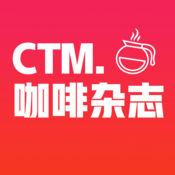 CTM.咖啡杂志-精品咖啡美学杂志与咖啡馆指南 1.7.0