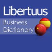 Libertuus商务词典 1.3