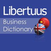 Libertuus 商务词典Lite —英语–中文词典 1.2