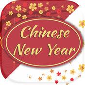 中国新年 壁纸 和 免费 最好 应用 1