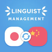 Linguist Dictionary  1