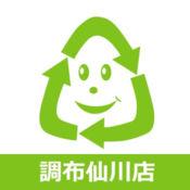 ECO&KIDS AKIRA 調布仙川店