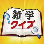 Quiz for 雑学 1