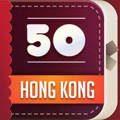 香港重新发现