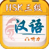 计划学汉语-HSK3听力高分利器 2.5.0