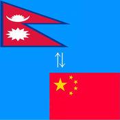 尼泊尔语翻译/尼泊尔文翻译/尼泊尔国翻译 1