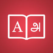 泰米尔语词典 - 英文泰米尔语翻译 19.1.3