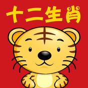 儿童生肖卡(十二生肖学习卡语音版,小黄鸭早教系列)