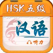 计划学汉语-HSK5听力高分利器 2.5.0