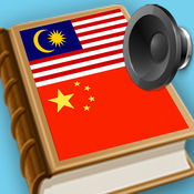 中文-马来语 词典