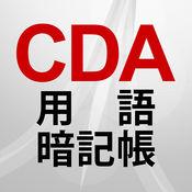 CDA用語暗記帳 1.2.7