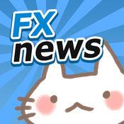 FXニュース/2chまとめ 初心者から使えるFX情報収集 1.1