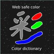常用及网页安全颜色字典