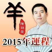 2015羊年运程陈锦棠详解-算命新方法、精准占卜新年运势